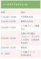 当日精算取り置き【ひとつ券】入場券+トークライブ1つ 占い師ンポジウム2019
