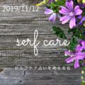 【終了】2019/11/12 セルフケア占いを考える会