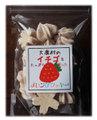 イチゴメレンゲクッキー