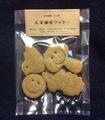 玄米珈琲クッキー ミニ