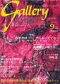 Galley(月刊ギャラリー)