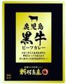 鹿児島黒牛ビーフカレー