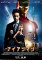 映画チラシ: アイアンマン(9月始動)