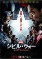 映画チラシ: キャプテン・アメリカ シビル・ウォー