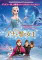 映画チラシ: アナと雪の女王