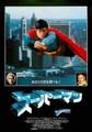 映画チラシ: スーパーマン(邦題下)