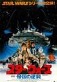 映画チラシ: スター・ウォーズ 帝国の逆襲(副題青・裏面左写真:2人シルエット)