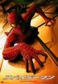 映画チラシ: スパイダーマン(サム・ライミ)(クレジットなし)