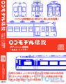 ロコモデル伝説 ボディキット図面集CD-ROM