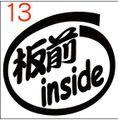 INJ-013:板前 inside ステッカー(2マーク1セット)