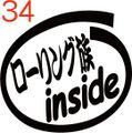CIO-034:ローリング族 inside ステッカー(2マーク1セット)