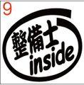 INJ-009:整備士 inside ステッカー(2マーク1セット)