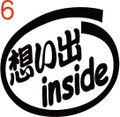 INO-006:想い出 inside ステッカー(2マーク1セット)