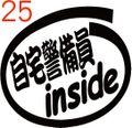 INO-025:自宅警備員 inside ステッカー(2マーク1セット)