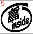 INJ-005:鳶 inside ステッカー(2マーク1セット)