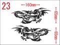 TOD2-023:トライバル ドラゴン 龍 ステッカー2・23