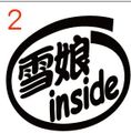 INS-002:雪娘 inside ステッカー(2マーク1セット)