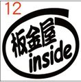 INJ-012:板金屋 inside ステッカー(2マーク1セット)