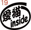 INO-019:愛猫 inside ステッカー(2マーク1セット)