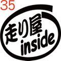 CIO-035:走り屋 inside ステッカー(2マーク1セット)