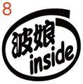 INS-008:波娘 inside ステッカー(2マーク1セット)