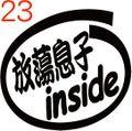 INO-023:放蕩息子 inside ステッカー(2マーク1セット)