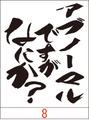 HIT-04-008:アブノーマルですがなにか? ステッカー(2マーク1セット)