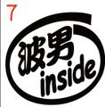 INS-007:波男 inside ステッカー(2マーク1セット)