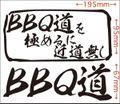 MIT-013:BBQ道 を極めるに近道無し-ステッカー
