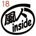 INS-018:風人 inside ステッカー(2マーク1セット)