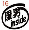 INS-016:風男 inside ステッカー(2マーク1セット)