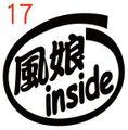 INS-017:風娘 inside ステッカー(2マーク1セット)