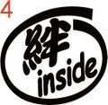 INO-004:絆 inside ステッカー(2マーク1セット)