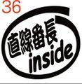 CIO-036:直線番長 inside ステッカー(2マーク1セット)