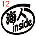 INS-012:海人 inside ステッカー(2マーク1セット)