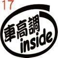 CIO-017:車高調 inside ステッカー(2マーク1セット)