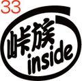 CIO-033:峠族 inside ステッカー(2マーク1セット)