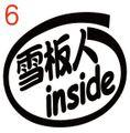 INS-006:雪板人 inside ステッカー(2マーク1セット)