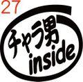 INO-027:チャラ男 inside ステッカー(2マーク1セット)