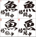 KKTM-004:魚格闘中ステッカー(8種内2点選択)