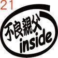 INO-021:不良親父 inside ステッカー(2マーク1セット)
