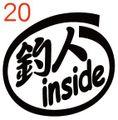 INS-020:釣人 inside ステッカー(2マーク1セット)