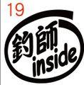 INS-019:釣師 inside ステッカー(2マーク1セット)