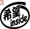 INO-003:希望 inside ステッカー(2マーク1セット)