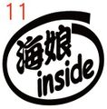 INS-011:海娘 inside ステッカー(2マーク1セット)