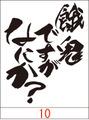 HIT-04-010:餓鬼ですがなにか? ステッカー(2マーク1セット)