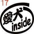 INO-017:愛犬 inside ステッカー(2マーク1セット)