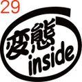 INO-029:変態 inside ステッカー(2マーク1セット)