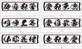 YOJY-01:ヤンキー文字ステッカー(12種内2点選択)