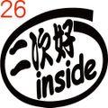 INO-026:二次好 inside ステッカー(2マーク1セット)